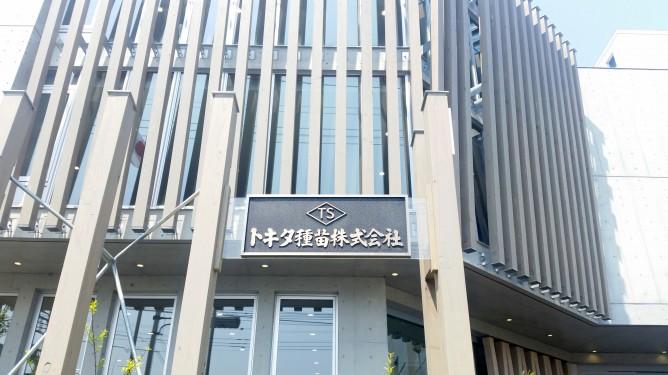 トキタ種苗社名板と本社社屋20170623_000m