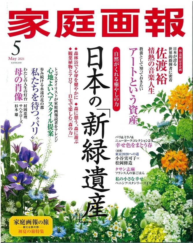 家庭画報5月号表紙画像
